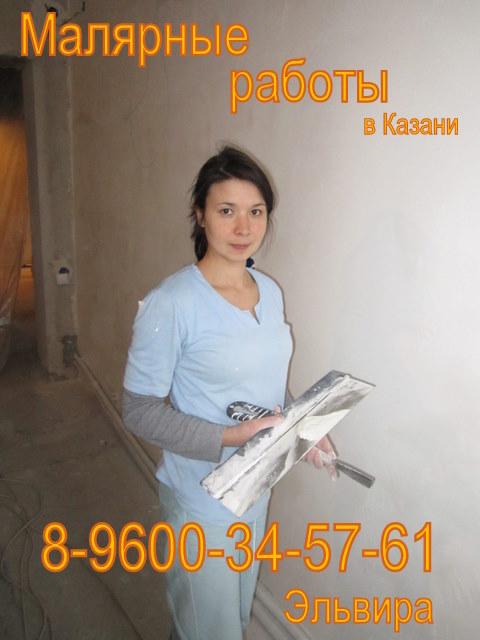 Маляр в Казани